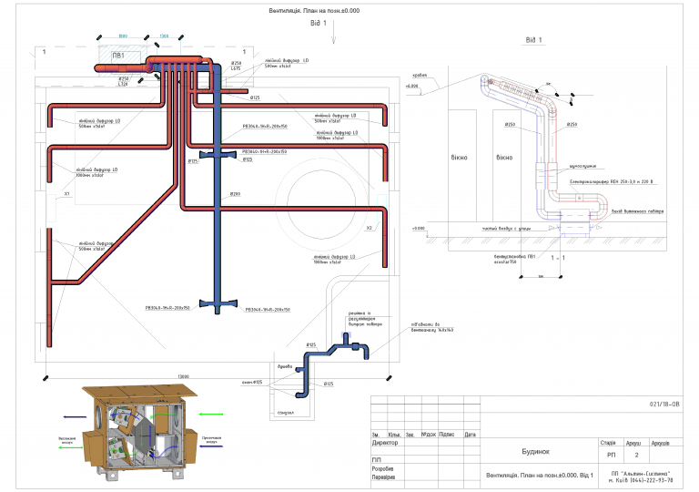 план системы вентиляции бассейна в доме, г.Вишенки, Киевская область, Украина