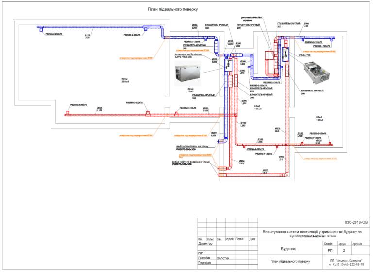 план системы вентиляции коттеджа, г.Киев