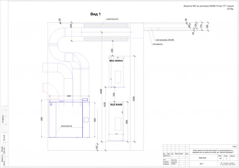 проект системы вентиляции и кондиционирования квартиры