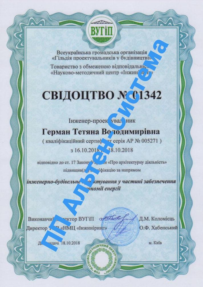 Квалификационный сертификат инженера-проектировщика